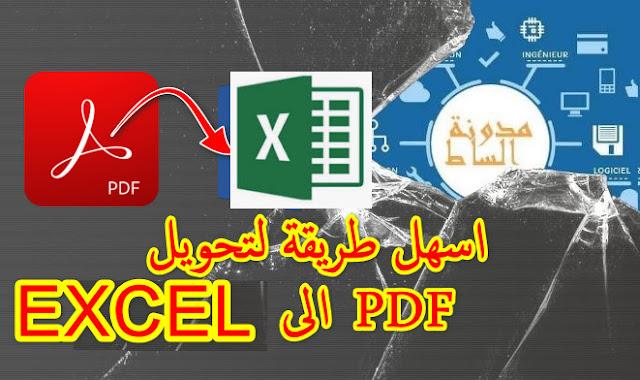 تحويل-من-pdf-الى-excel-بدون-برامج-يدعم-اللغة-العربية