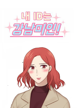 My ID is Gangnam Beauty Manga