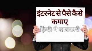 अपना खुद का वेबसाइट बनाकर पैसे कैसे कमाए हिंदी में