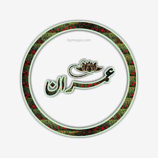 Imran Name Images In Urdu