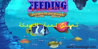 تحميل لعبة السمكة القديمة feeding frenzy مجانا للكمبيوتر - مستعجل