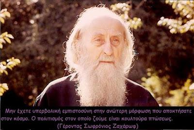 Ο Γέροντας Σωφρόνιος Σαχάρωφ (22 Σεπτεμβρίου 1896 - 11 Ιουλίου 1993)