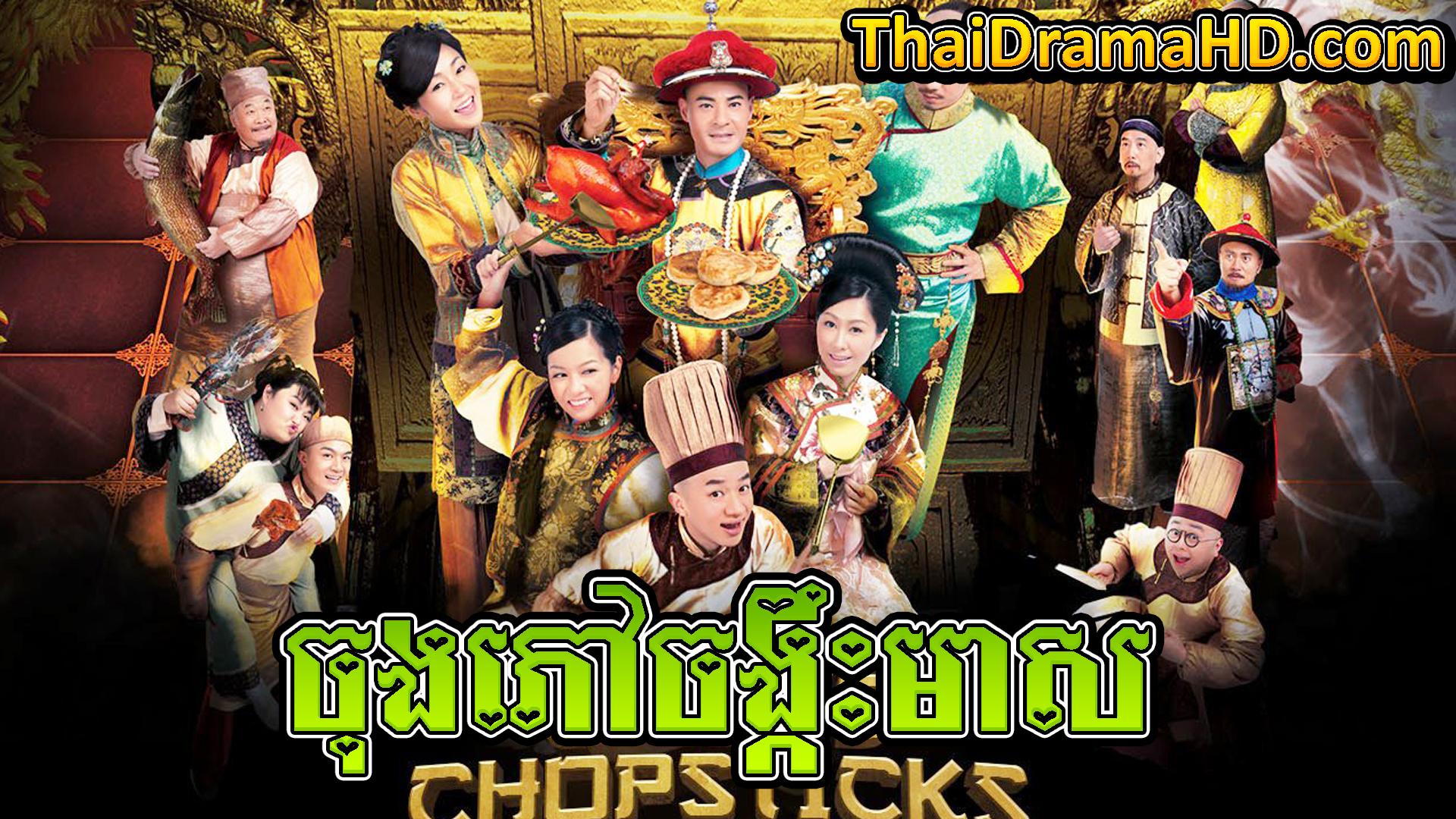 Chongphov Changkeus Meas   Thai Drama   Khmer Movie   Phumikhmer   movie-khmer   video4khmer   khmotions   kolabkhmer   khmer drama   ksdrama   cookingtips   roscheat   khmertimeskh   khmerkomsan   phumi7   merlkon   film2us   movie2kh   sweetdrama   khmercitylove   khreplay   tvb cambodia drama   ckh7   srokthai   phumimedia   phumi8   khmer avenue   khmer search   Soyo   khmerfans