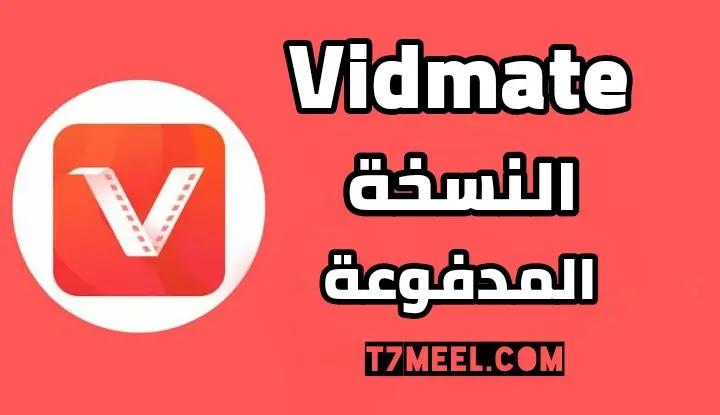 تحميل تطبيق vidmate فيد مات النسخة المدفوعة بدون اعلانات مجاناً 2021