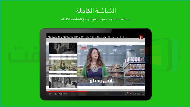 متصفح دولفين براوزر للأيفون عربي كامل مجاناً