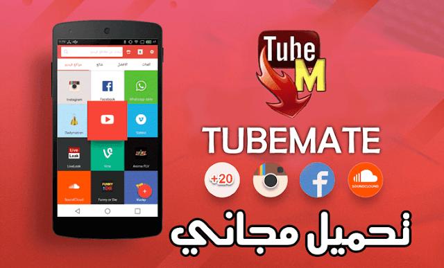 تثبيت TubeMate