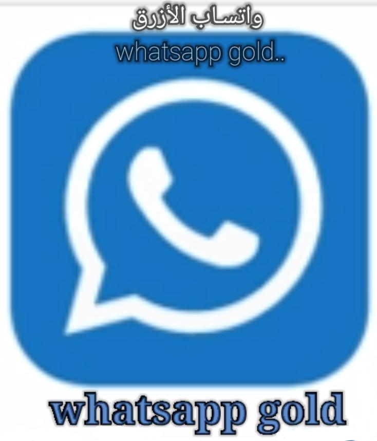 واتس اب الأزرق whatsapp gold
