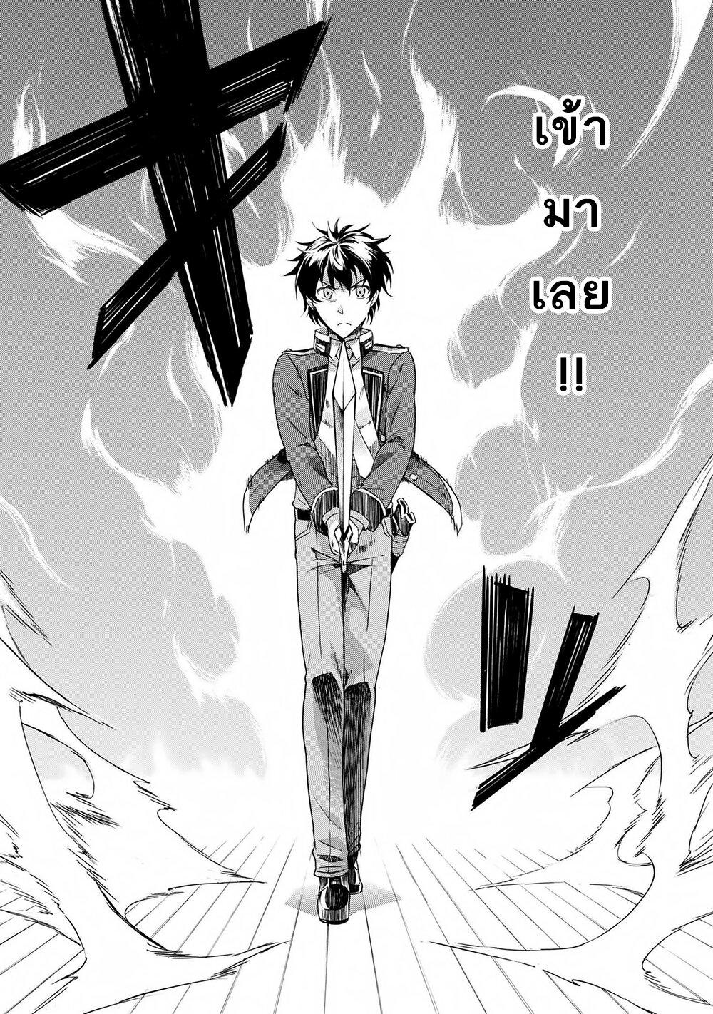 อ่านการ์ตูน Ichioku-nen Button o Renda Shita Ore wa Kizuitara Saikyou ni Natteita ตอนที่ 1 หน้าที่ 55