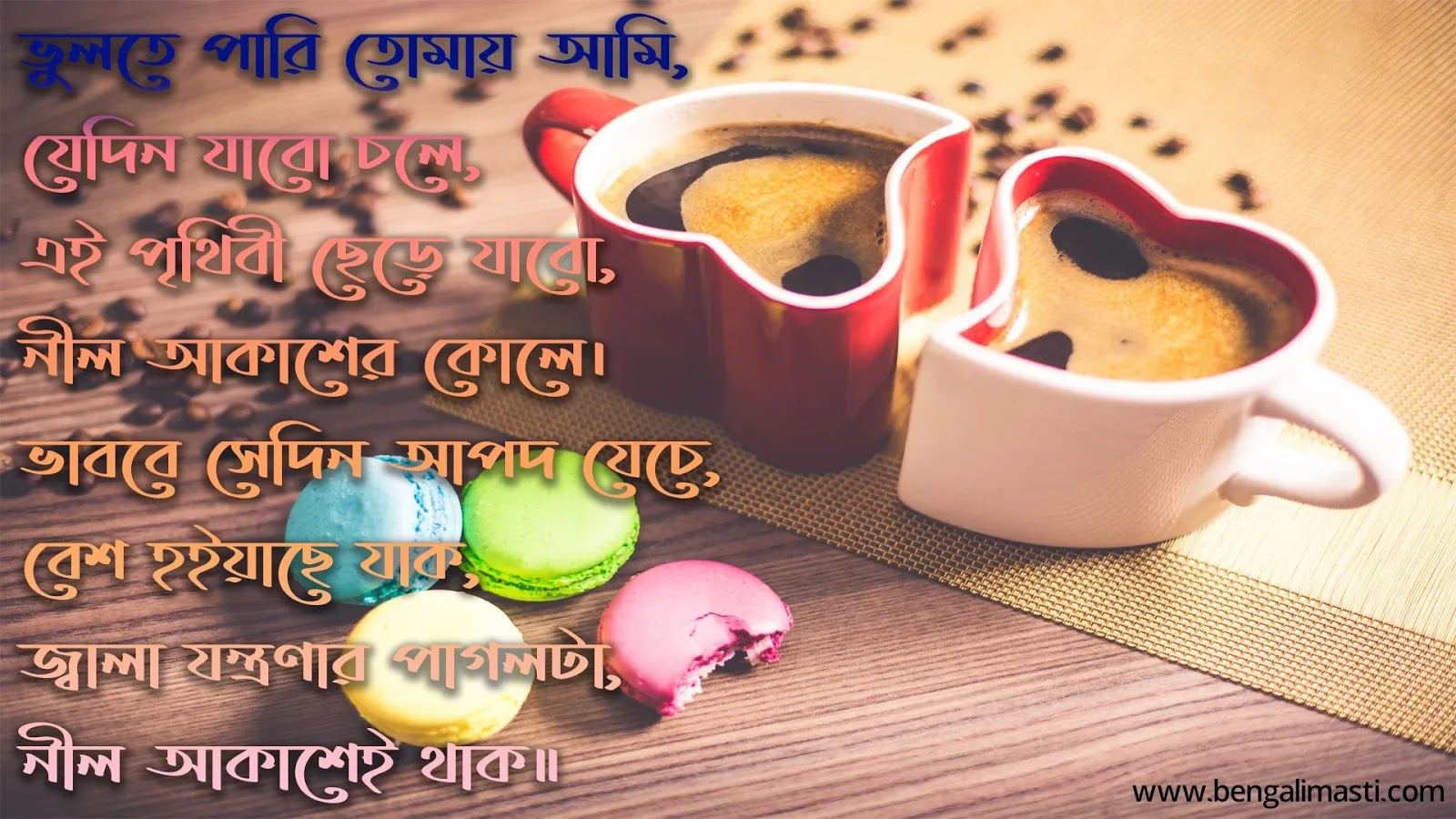 romantic quotes in bangla