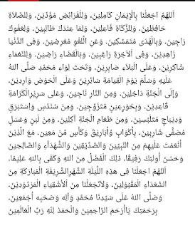 Doa sholat tarawih alias doa kamilin
