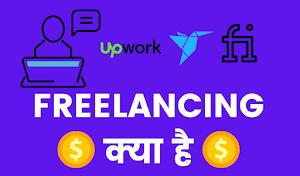 Freelancing और Fiverr क्या है [2021] - Step by Step Guide