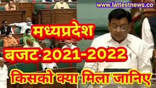 madhya pradesh budget 2021-2022, mp budget 2021-2022, Madhya pradesh ka budget, mp ka budget news,