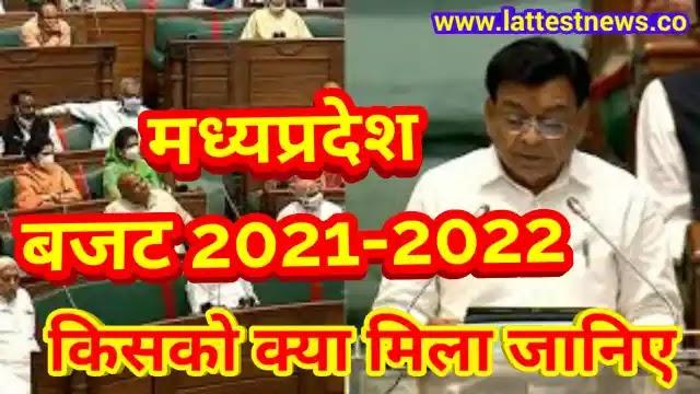 Madhya pradesh budget 2021-2022 : प्रदेश के कर्मचारियों को शिवराज सरकार का होली गिफ्ट, किसानों के लिए 35,353 करोड़ रुपए का प्रावधान!!