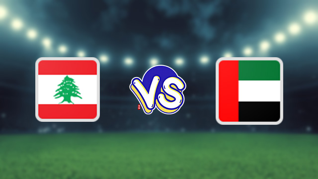 الامارات ضد لبنان