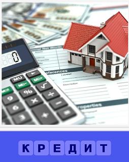 взять кредит на покупку дома, лежит проект и макет дома