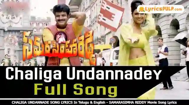 CHALIGA UNDANNADE SONG LYRICS In Telugu & English - SAMARASIMHA REDDY Movie Song Lyrics