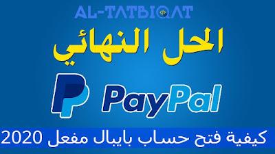 كيفية فتح حساب بايبال مفعل - تفعيل بايبال مجانا Paypal 2020