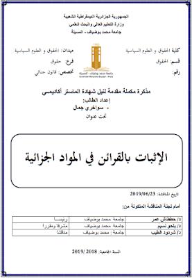 مذكرة ماستر: الإثبات بالقرائن في المواد الجزائية PDF