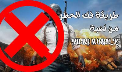 حظر الهكر ببجي