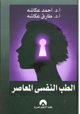 تحميل كتاب الطب النفسي المعاصر pdf أحمد عكاشة