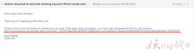 8 - erufa - 免費16888M的容量與流量,支援PHP、MySQL
