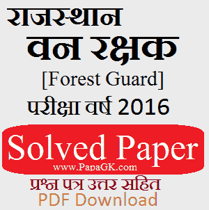 rajasthan forest guard previous question papers
