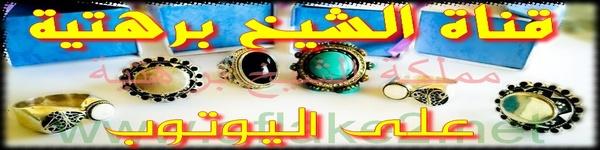 قناة الشيخ برهتية - 00212623698695
