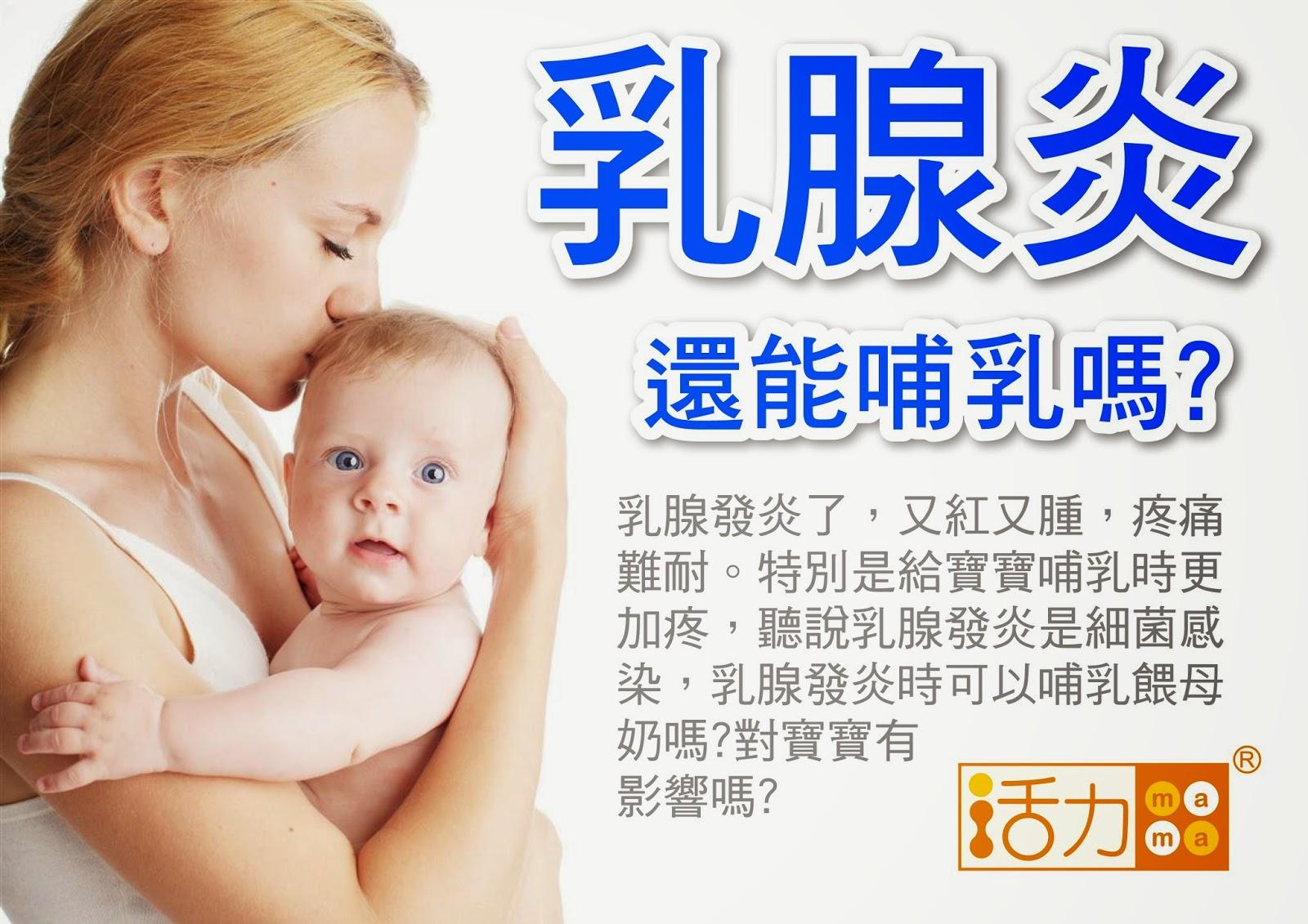 乳腺炎哺乳行嗎