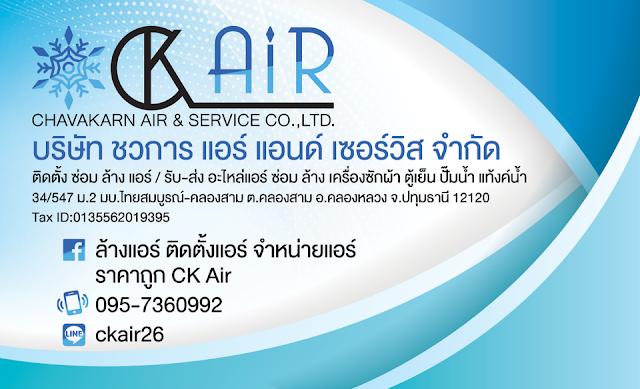 Ck Air บริการล้างแอร์ ซ่อมแอร์ ย้ายแอร์ เติมน้ำยาแอร์ พร้อมจัดจำหน่ายแอร์ ราคาถูก โทร: 095 -7360992