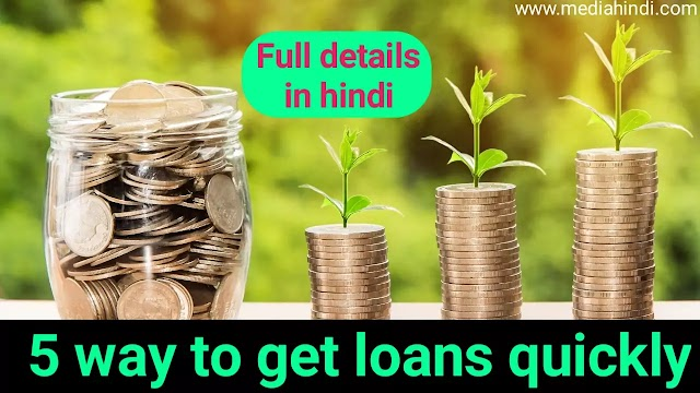 5 way to get loans quickly | advantages and disadvantages [hindi]