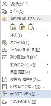 Wordで表のタイトル行の繰り返しを設定しても繰り返し表示できない