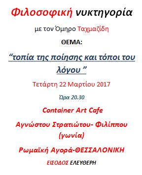 'Ομηρος Ταχμαζίδης