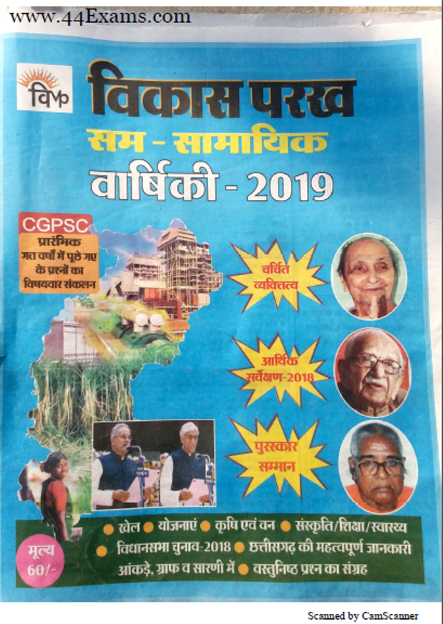 Development-Assay-Sam-Samayik-2019-For-All-Competitive-Exam-Hindi-PDF-Book