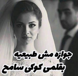 رواية جوازة مش طبيعية الجزء السابع 7 كاملة - كوكي سامح