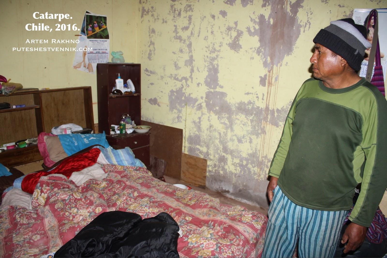 Спальня в чилийском доме