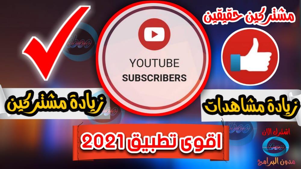 زيادة مشتركين يوتيوب 2021 || افضل تطبيق لزيادة المتابعين على يوتيوب