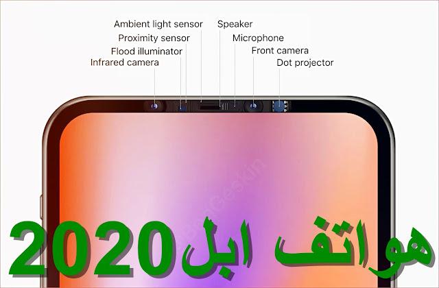 شاهد الان التحديث الذي ستطبقة شركة ابل على هواتفها فى عام 2020