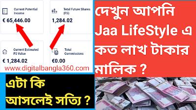 Jaa LifeStyle থেকে কার কত টাকা ইনকাম হলো ?