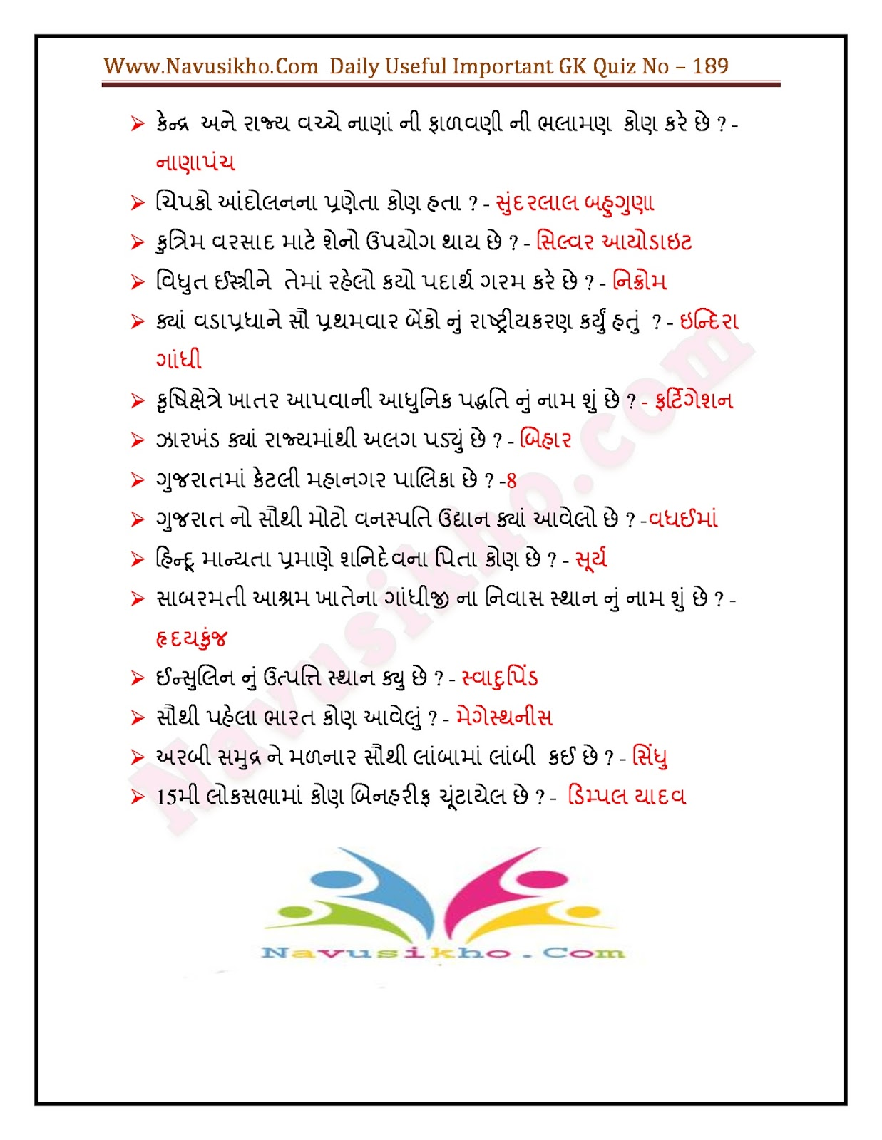 Daily useful Important Gk Question (Images ) Download Now 189 |