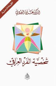 تحميل كتاب شخصية الفرد العراقي pdf د/علي الوري