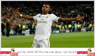 جناح ريال مدريد  رودريجو جوس يوجه رسالة شكر لجماهير ريال مدريد