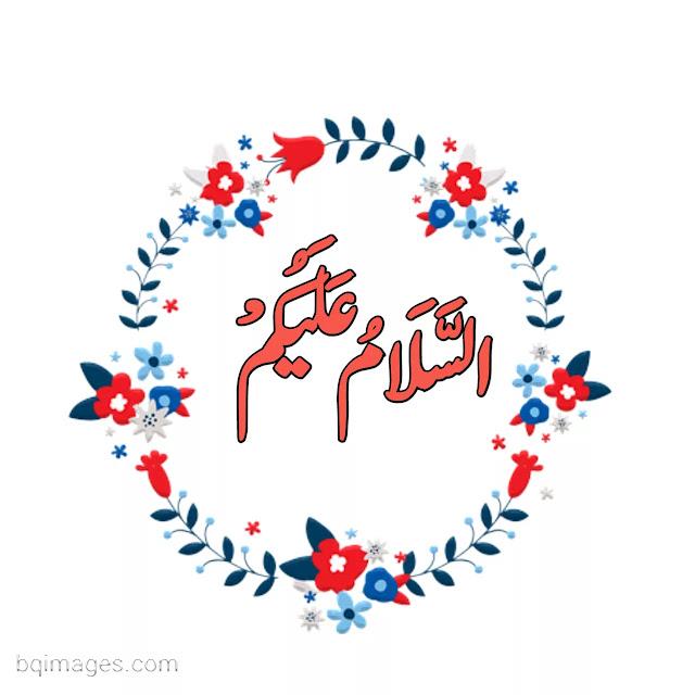 assalamualaikum images free download