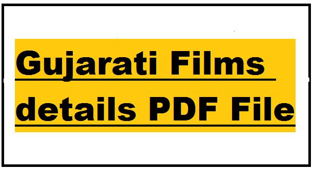 Gujarati Film Details In Gujarati PDF   Notable Gujarati films Details In Gujarati