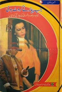 Jab Pyar Ne Karwat Badli Urdu Novel By Ahmed Yar Khan PDF Free Download