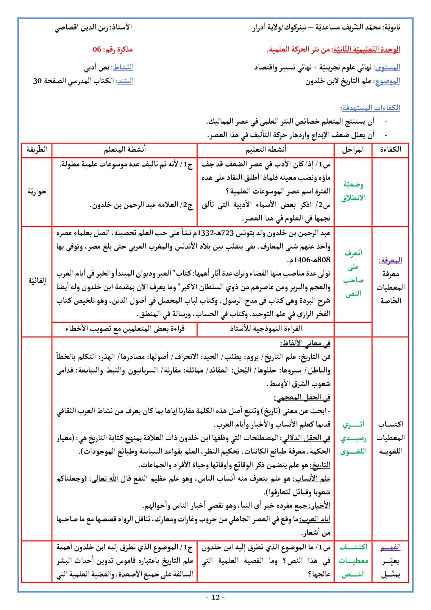 تحضير نص علم التاريخ 3 ثانوي علمي صفحة 30 من الكتاب المدرسي   موقع التعليم  الجزائري - Dzetude