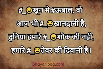 Royal Attitude Dp Status In Hindi