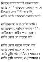 Ratri Lyrics By Pota