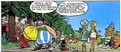 Η γαλλική Ριβιέρα από τον Γύρο της Γαλατίας του Αστερίξ / Asterix and the french Riviera