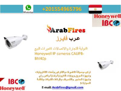 الدولية للتجارة والاتصالات كاميرات للبيع Honeywell IP cameras CALIPB-BIV40p