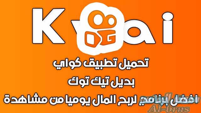 تحميل تطبيق كواي kwai بديل تيك توك | افضل برنامج لربح المال يوميا من مشاهدة الفيديوهات